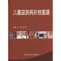 儿童皮肤病彩色图谱 9787117099950 马琳 人民卫生出版社