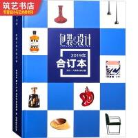包装与设计杂志2019年合订本 产品包装设计 平面设计书籍