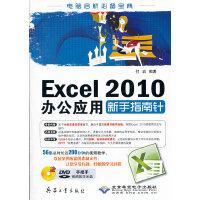 Excel 2010办公应用新手指南针(1DVD)