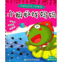全脑启动亲子故事屋:小蝌蚪找妈妈