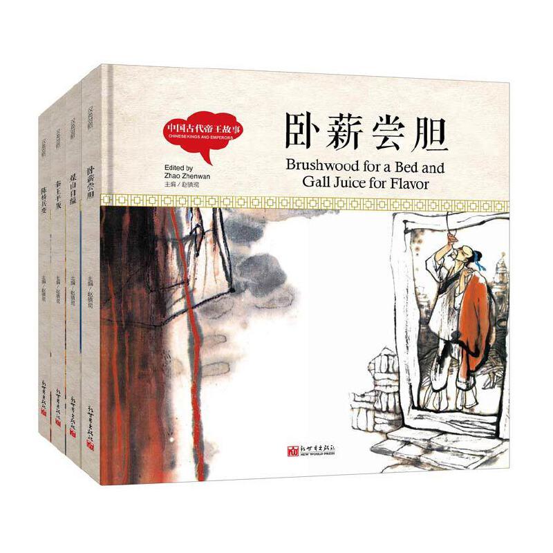 幼学启蒙· 中国古代帝王故事(中英对照全四册精装版) (汉英双语对照精美绘本,全国优秀少儿读物一等奖、国家图书奖。一本书让孩子学贯中西。)