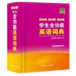 学生全功能英语词典