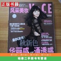 【二手9成新】昕薇风采美妆VOCE2012年10月