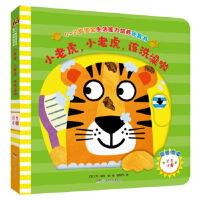 0-2岁宝宝生活能力培养玩具书:小老虎,小老虎,该洗澡啦 【英】乔洛奇著 绘 9787556250509 湖南少年儿童出