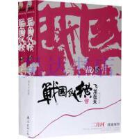 【二手旧书9成新】战国纵横2:飞龙在天寒川子南海出版公司