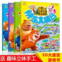 熊熊乐园快乐大迷宫全套4册 3-6岁 儿童益智玩具书 幼儿智力开发读物走迷宫捉迷藏书籍熊出没益智大冒险 正版图书
