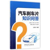 汽车刹车片知识问答(货号:A4) 9787511444042 中国石化出版社有限公司 王春龙