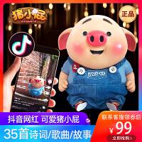 【下单立减50元】2019新款猪年礼物会说话的猪小屁 抖音同款会唱歌的海草猪智能机器人玩具男女孩早教机