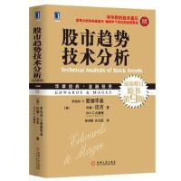 【二手正版9成新】股市趋势技术分析(原书第9版)(,机械工业出版社9787111306061