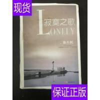 [二手旧书9成新]寂寞之歌 /藤井树 著 万卷出版公司