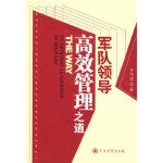 【新书店正版】军队领导高效管理之道于巧华军事科学出版社9787802372979