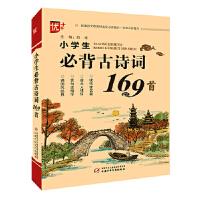 小学生必背古诗词169首 郎建 9787514850697 中国少年儿童出版社