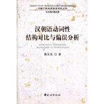 汉朝语动词性结构对比与偏误分析/中国少数民族语言研究丛书/中央民族大学985工程中国少数民族语言文化教育与边疆史地研究