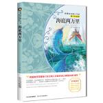七年级下指定课外阅读新课标名著 海底两万里(青少彩绘版)