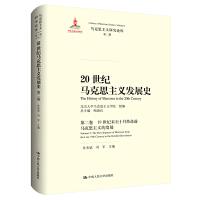 20世纪马克思主义发展史・第二卷(马克思主义研究论库・第二辑)