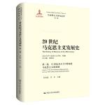 20世�o�R克思主�x�l展史・第二卷(�R克思主�x研究��臁さ诙��)