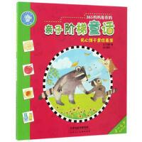 【正版图书-D】-365妈妈推荐的亲子阶梯童话:夹心饼干里住着谁9787530578278天津人民美术 知礼图书专营店