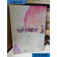 【二手旧书9成新】9999滴眼泪