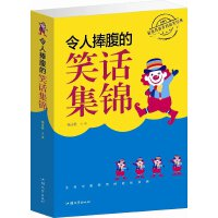 令人捧腹的笑话集锦 笑话大全 笑话书笑话幽默与逻辑 笑话与口才笑话故事书 笑话大王 笑话段子书 幽默笑话书籍