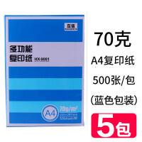 70克a4打印复印纸a3A5白纸80g办公用品单包500张整箱批发