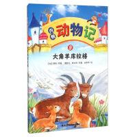 西顿动物记9:大角羊库拉格 小学生课外阅读书籍 一年级课外阅读 世界名著 学生 课外书必读 课外阅读书籍 儿童故事绘本