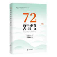 72篇高中必背古诗文 开明阅读编写组,洪镇涛 审定 开明出版社 9787513141086