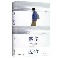 偶尔远行 周国平 9787530220344 北京十月文艺出版社