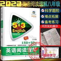 53中考英语阅读理解八年级150+50篇通用版2022新版曲一线初中8年级英语阅读专项训练