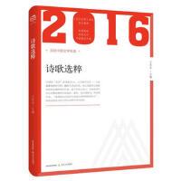 2016年诗歌选粹 王辰龙 9787537850780 北岳文艺出版社[爱知图书专营店]