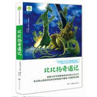 全球儿童文学典藏书系(升级版第二辑) 比比扬奇遇记 【保加利亚】埃林・佩林 9787556218295 湖南少年儿童出