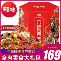 【百草味-全肉零食大礼包1637g/13袋】休闲食品小吃充饥夜宵整箱