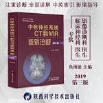 中枢神经系统CT和MR鉴别诊断 鱼博浪 9787536953178 陕西科学技术出版社