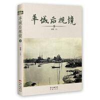 【新书店正版】羊城后视镜⑧杨柳花城出版社9787536082632