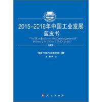 2015-2016年中国原材料工业发展蓝皮书