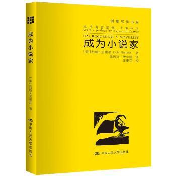 成为小说家(pdf+txt+epub+azw3+mobi电子书在线阅读下载)