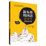 新标准韩国语同步练习册初级上(17新)