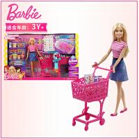 芭比娃娃礼盒套装Barbie购物小达人女孩生日礼物FDY23过家家玩具
