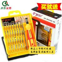 居家套装多功能32合1螺丝刀拆机工具小家电 维修工具