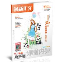 创新作文初中版(2019年10月期)  适合初中生阅读  78-204  时代精粹