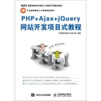 【正版全新直发】PHP+Ajax+jQuery网站开发项目式教程 传智播客高教产品研发部 9787115410757