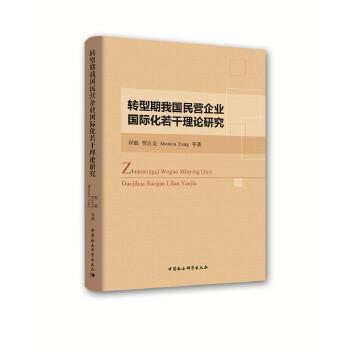 【正版直发】转型期我国民营企业国际化若干理论研究 程聪,贾良定,Monica Yang 9787520329552 中国社会科学出版社