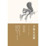 万物生光辉【英】吉米•哈利 ,余国芳, 谢瑶玲9787507421859中国城市出版社