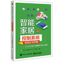 智能家居控制系统的设计与开发――TI CC3200+物联网云平台+微信 王立华 等 电子工业出版社 978712134