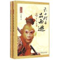 【全新直发】六小龄童品西游 十年黄金纪念版(2册) 机械工业出版社
