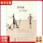 黑玛丽,红玛丽 [英] 克里斯蒂娜・霍普金森(Christina Hopkinson), 重庆大学出版社9787562