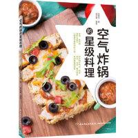 空气炸锅的星级料理 陈秉文 9787518427000 中国轻工业出版社书源图书专营店