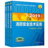 2019消防工程师教材3本套安全技术实务案例分析综合能力2019年一级注册消防工程师全套教材