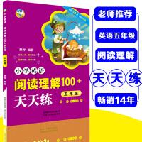 现货正版 小学天天练 五年级英语阅读理解100+天天练 由浅入深夯实基础 拓展思维培养兴趣 5年级英语阅读理解100+