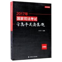 2017年**司法考试方志平民法真题(真题卷)