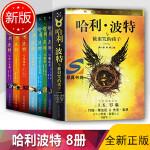 哈利波特全套共8册 哈利波特与被诅咒的孩子 中文纪念版全8册套装珍藏版哈利波特全集1-8册全套中文版 哈利波特全套 哈